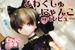 【AZONE】かわいいネコチャンに変身♪超オススメ≪ふわくしゅ♡にゃんこset≫レビュー!