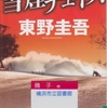 東野圭吾の『雪煙チェイス』を読んだ