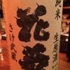 埼玉県 花菱 純米 生原酒
