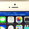 Verizon版iPhone5s「A1533(CDMA)」とドコモXi SIM/iPhone専用SIM、spモード/moperaでLTE/テザリングを検証してみた