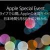 間もなくApple Special Event!