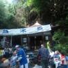 山の日制定記念第三事業 「藤木祭」