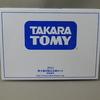 タカラトミーの株主優待が届きました