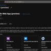 Azure Static Web App を使って Blazor アプリをデプロイする