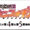 『戦姫絶唱シンフォギア』、TVシリーズ第4期&第5期の制作が発表!