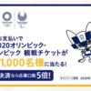 東京2020オリンピック!VISAブランド!!
