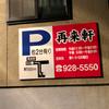 再来軒(佐伯区)焼餃子とチャーハン