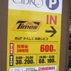 岡崎シビコ周辺 駐車場