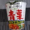 「青葉」中華そば@カップ麺【レビュー・感想】【お家麺43杯目】