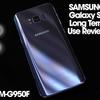 【レビュー】グローバル版Galaxy S8(SM-G950F)を1ヶ月使ったインプレッション