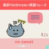 no sweat 【直訳では分からない英語フレーズ#26】