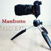 【Manfrotto】マンフロットのミニ三脚PIXI EVOは初心者が最初に買うべき三脚!【使用レビュー】