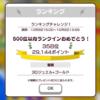 『New 電波人間のRPG』 本日10/11(水) 15時より