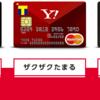 【ハピタス】Yahoo! JAPANカードが6,000ptにアップ!さらに最大11,111円相当のTポイントプレゼントも!