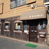 根岸「柴原珈琲店」〜昔ながらの味のある喫茶店〜