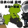 ツーリング 〜墨俣一夜城〜