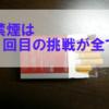 禁煙は1度目の挑戦が全てである
