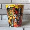 セブン蒙古タンメン中本のカップ麺チーズの一撃!アレンジ、トッピングレシピ付