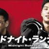 日本の未満警察の原作 韓国映画ミッドナイト・ランナー「青年警察」感想