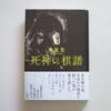 奥泉光『死神の棋譜』