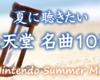 気分高まる常夏サウンド!夏に聴きたい任天堂ゲームミュージック10曲メドレー【作業用BGM】