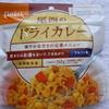 【防災食】スパイシーな風味で体に元気を!「ドライカレー」実食レビュー