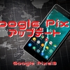 【Google Pixel】2020年6月のソフトウェア・アップデート!