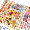 カバヤ食品<九州エリア限定>選べる♪贅沢フルーツプレゼント!キャンペーン