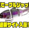 【Catch Co. 】ただ巻きするだけでリアルにアクションする多関節ルアー「ベビーブルシャッド」通販サイト入荷!