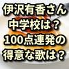 伊沢有香(カラオケバトル・熊本代表)の中学校受験先はどこ?得意な歌やボイトレ方法は?