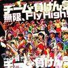 【アイドルレコメンド】『無限、Fly High!! / チーム・負けん気』