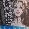 岡崎京子展~戦場のガールズ・ライフ~@伊丹市立美術館に行きました