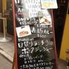赤坂 赤坂ワイン酒場 MARO SUN(マロサン)