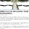 草刈りしなかったの?『広島平和記念式典』    ~Didn't mow the grass? The Hiroshima Peace Memorial Ceremony?