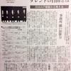 タレントの自由とは―SMAP解散から考える (朝日新聞)