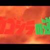 映画「メカゴジラの逆襲」(1975年 東宝)