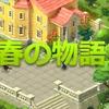 【更新終了】ガーデンスケイプ 春イベント 攻略 【期間限定】