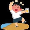 【禁酒日誌】 600と1日目