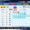 パワプロ2019作成 サクセス 納見新造(内野手)
