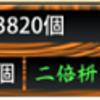 315日目 内番成功率上げろぉぉぉぉ!!!!!!