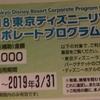 ディズニーストアでコーポレートプログラム利用券を使ってチケットを購入