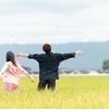 【東京から地元に帰りたい人は必見】地方への移住や転職を考えている人向けに新助成金制度がはじまるよー。