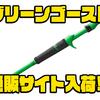 【Duckett Fishing】緑色のベイトロッド「グリーンゴースト」通販サイト入荷!