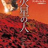 早川書房の電子書籍版「海外SFセール」がきたので個人的オススメを紹介する