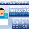 うちでととのうチャレンジ【家の水風呂16.5℃に気持ちよく入るには?その③ テント水炊き】