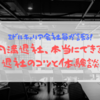 【できる】円満退社って本当にできる?円満退社のコツと体験談