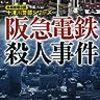 【読書】阪急電鉄殺人事件(西村京太郎)