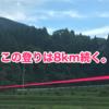 「村岡ダブルフルウルトラランニング」応援に行ってまいりました!!