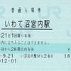 いわて沼宮内駅 普通入場券