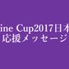 Imagine Cup2017日本大会決勝 応援メッセージ公開
